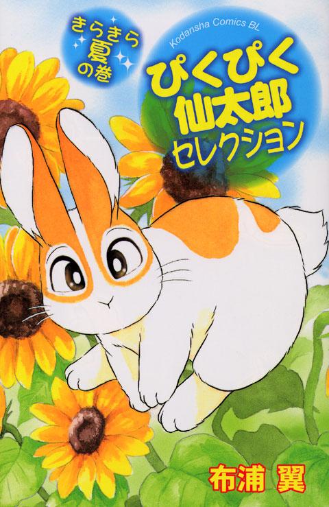 ぴくぴく仙太郎セレクション きらきら夏の巻