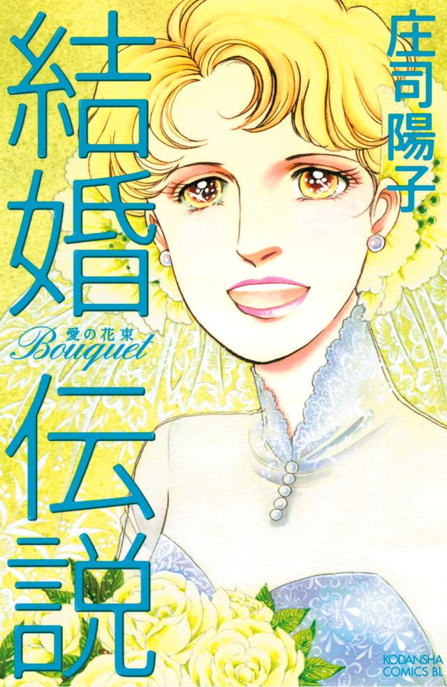 結婚伝説 Bouquet-愛の花束-