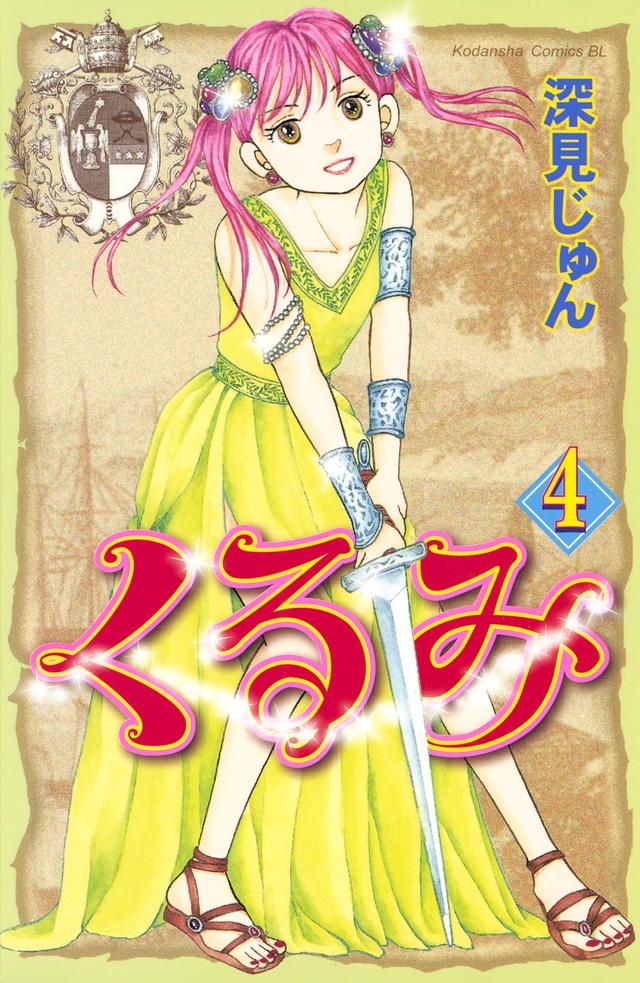 くるみ(4)