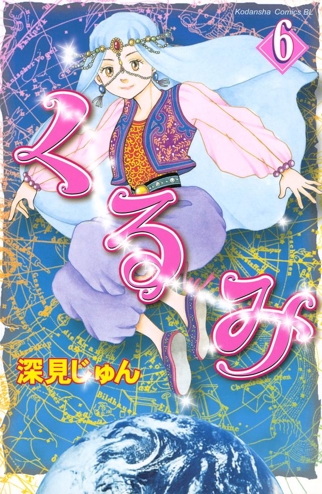 くるみ(6)