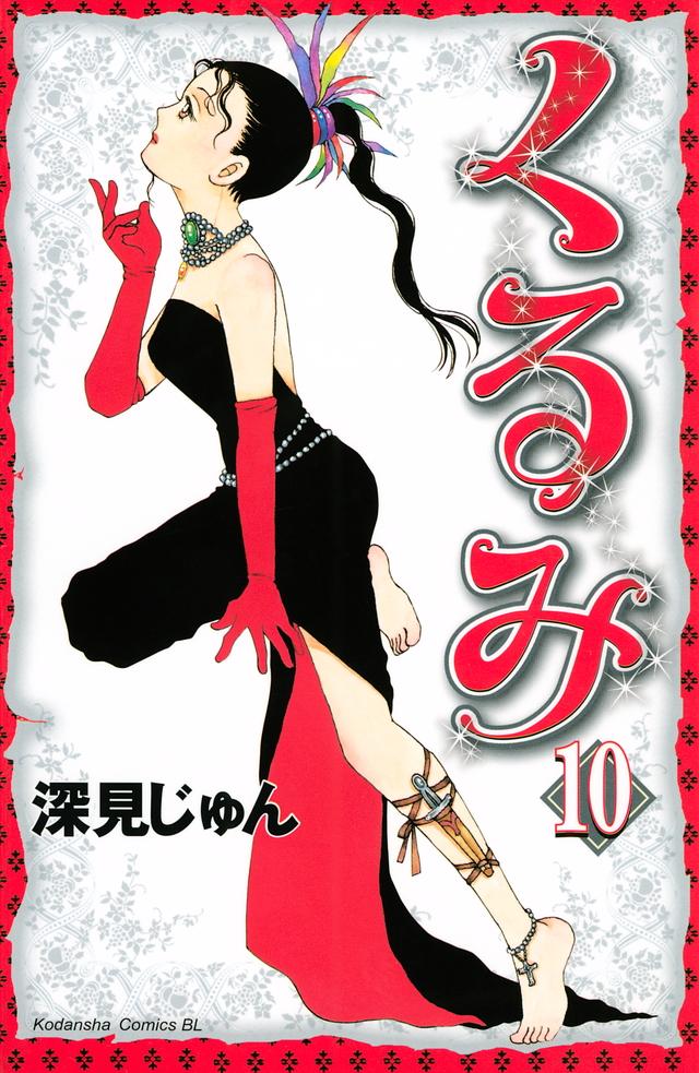 くるみ(10)