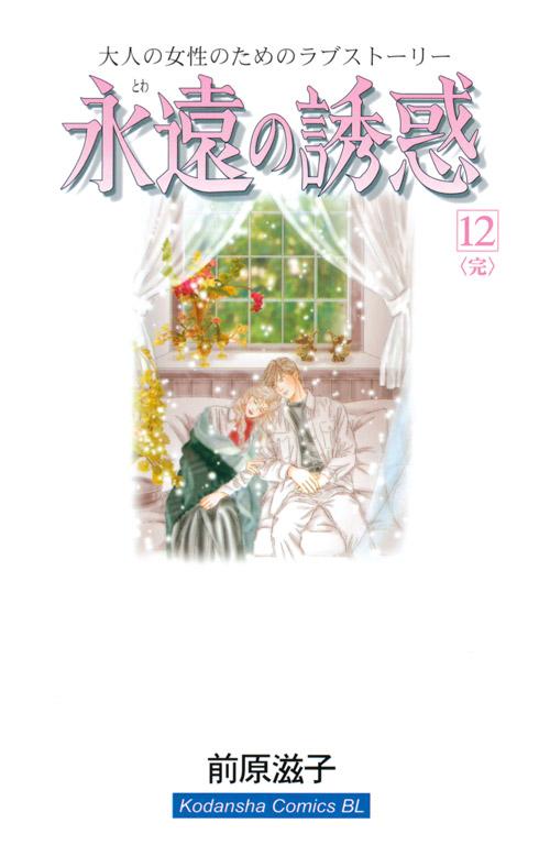 永遠の誘惑(12) <完>