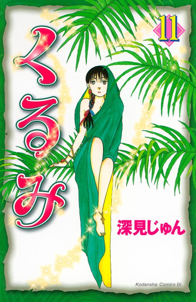 くるみ(11)