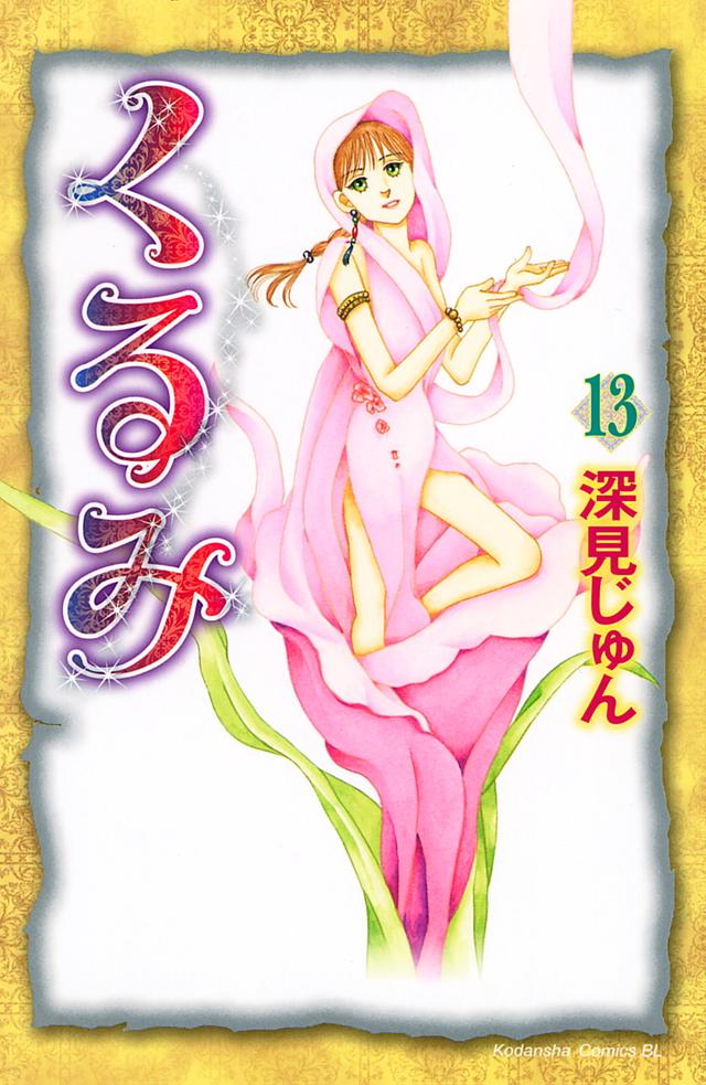 くるみ(13)