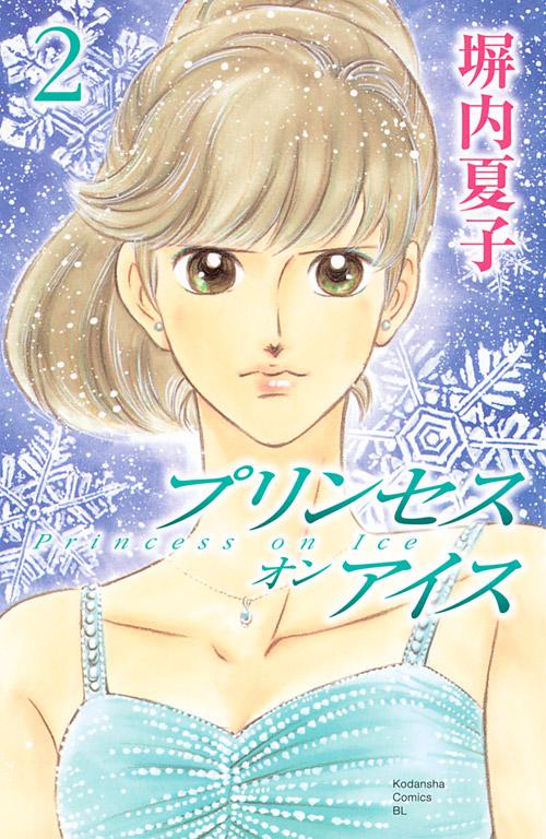プリンセス オン アイス(2)