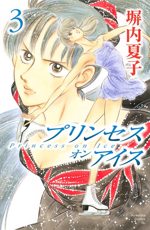 プリンセス オン アイス(3) <完>