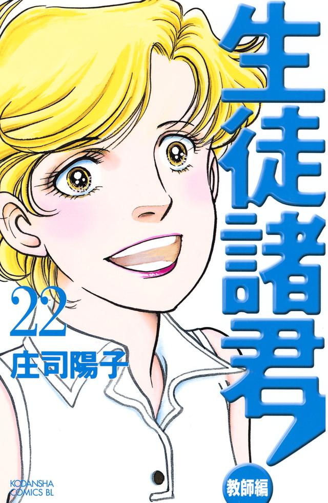 生徒諸君!教師編(22)
