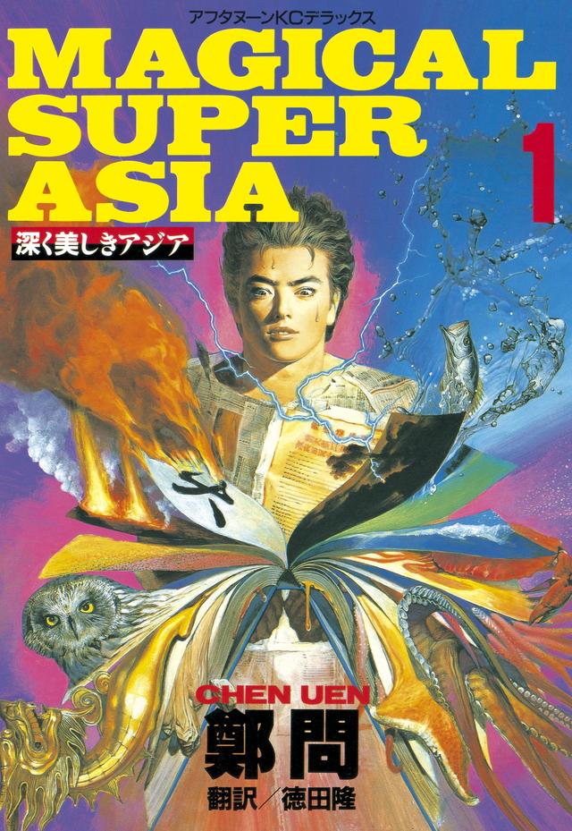 深く美しきアジア(1)MAGICAL SUPER ASIA