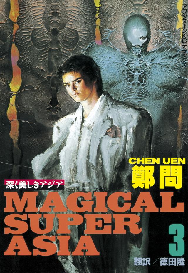 深く美しきアジア(3)MAGICAL SUPER ASIA