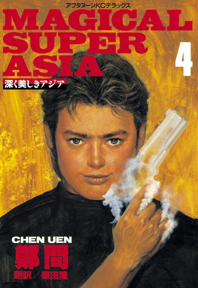 深く美しきアジア(4)MAGICAL SUPER ASIA