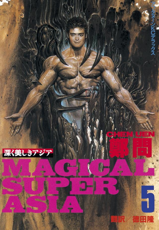 深く美しきアジア(5)MAGICAL SUPER ASIA