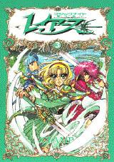 魔法騎士レイア-ス(3)