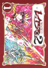 魔法騎士レイア-ス2(1)