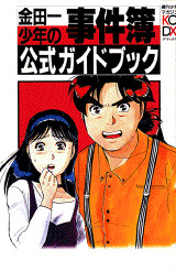 金田一少年の事件簿 公式ガイドブック
