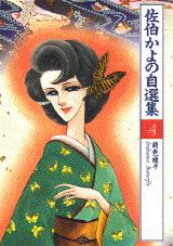 佐伯かよの自選集(4)錆色蝶々
