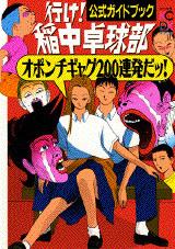 行け!稲中卓球部 公式ガイドブック