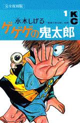完全復刻版 ゲゲゲの鬼太郎(1)