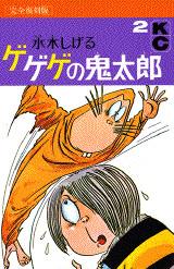 完全復刻版 ゲゲゲの鬼太郎(2)
