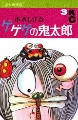 完全復刻版 ゲゲゲの鬼太郎(3)