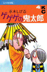 完全復刻版 ゲゲゲの鬼太郎(4)