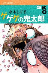 完全復刻版 ゲゲゲの鬼太郎(5)