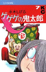完全復刻版 ゲゲゲの鬼太郎(7)