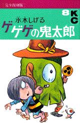 完全復刻版 ゲゲゲの鬼太郎(8)