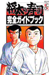 将太の寿司完全ガイドブック