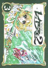 魔法騎士レイア-ス2(3)<完>