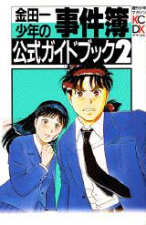 金田一少年の事件簿 公式ガイドブック(2)