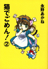 猫でごめん!(2)