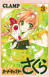 カードキャプターさくら(3)