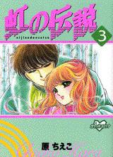 虹の伝説(3)〈完〉