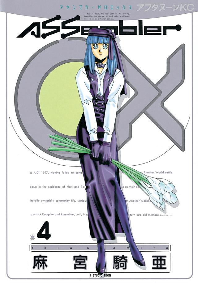 アセンブラ0X(4)