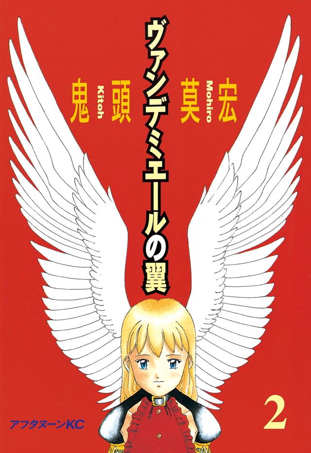 ヴァンデミエールの翼(2) <完>