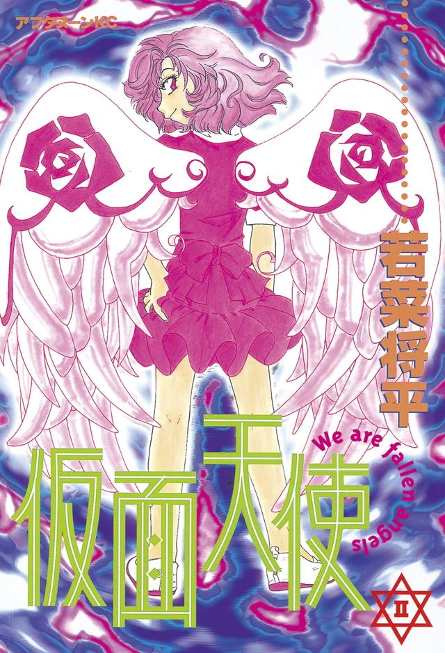 仮面天使(2)