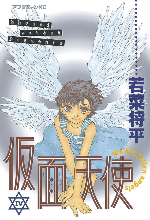 仮面天使(4)