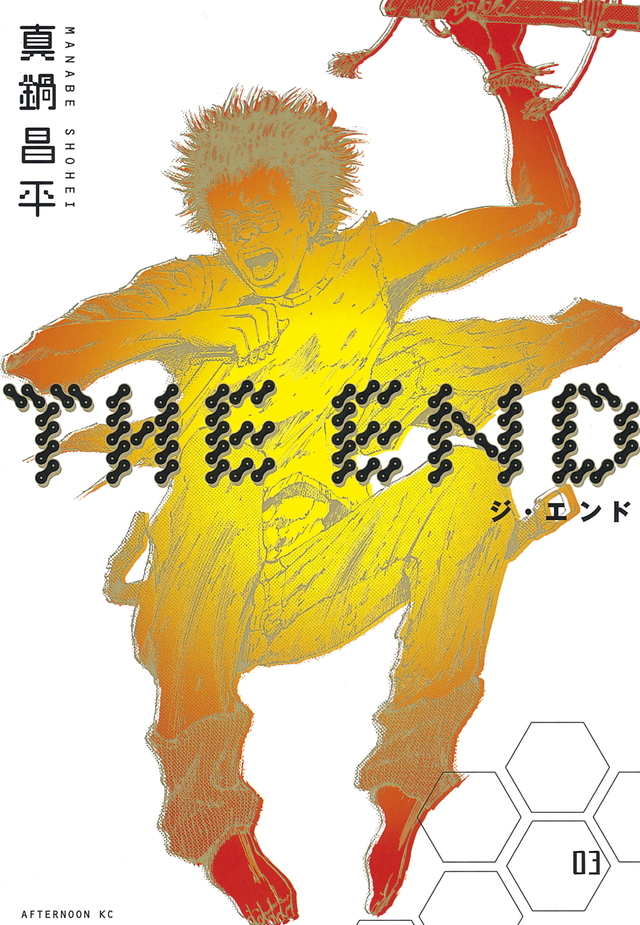 THE END(3)