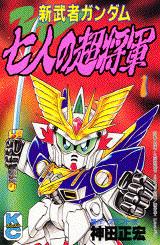 新武者ガンダム七人の超将軍(1)