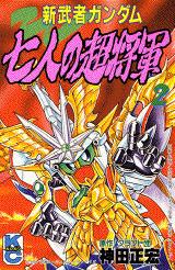 新武者ガンダム七人の超将軍(2)