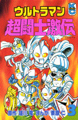 ウルトラマン超闘士激伝(3)