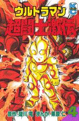 ウルトラマン超闘士激伝(4)