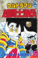 ウルトラマン超闘士激伝(5)