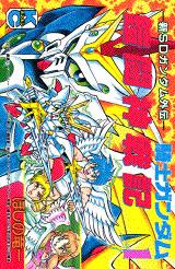 騎士ガンダム鎧闘神戦記(1)