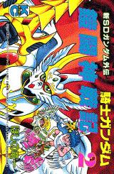 騎士ガンダム鎧闘神戦記(2)<完>