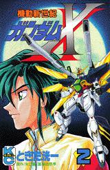 機動新世紀ガンダムX(2)