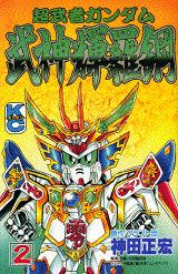 超武者ガンダム武神輝羅鋼(2)