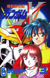 機動新世紀ガンダムX(3)