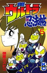 疾風ウルトラ忍法帖(5)