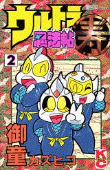 ウルトラ忍法帖寿(2)